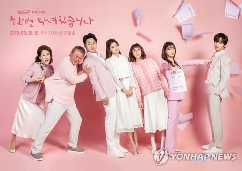 "A teaser image of KBS ""Once Again"" provided by the broadcaster (PHOTO NOT FOR SALE) (Yonhap)"