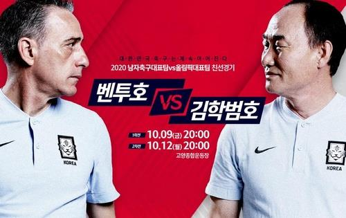 This image provided by the Korea Football Association on Sept. 22, 2020, shows Paulo Bento (L), head coach of the South Korean men's senior national football team, and Kim Hak-bum, who coaches the men's under-23 national football team. These two teams will play two exhibition matches on Oct. 9 and 12. (PHOTO NOT FOR SALE) (Yonhap)