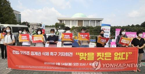 This file photo taken on Sept. 14, 2020, shows civic activists holding a rally in front of the National Assembly in Seoul to demand the revision of the Civil Law to ban corporal punishment of children. (Yonhap)