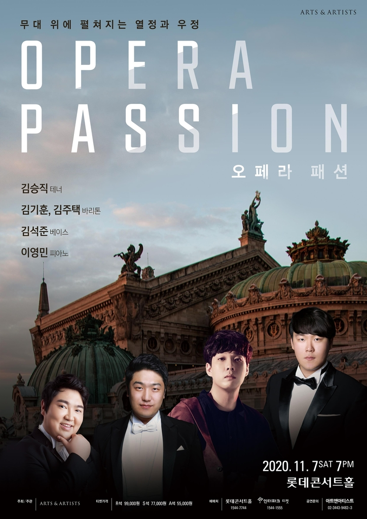"The poster of ""Opera Passion"" by Arts & Artists (PHOTO NOT FOR SALE) (Yonhap)"