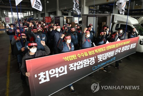 Lotte delivery workers end strike after reaching deal on pay, conditions