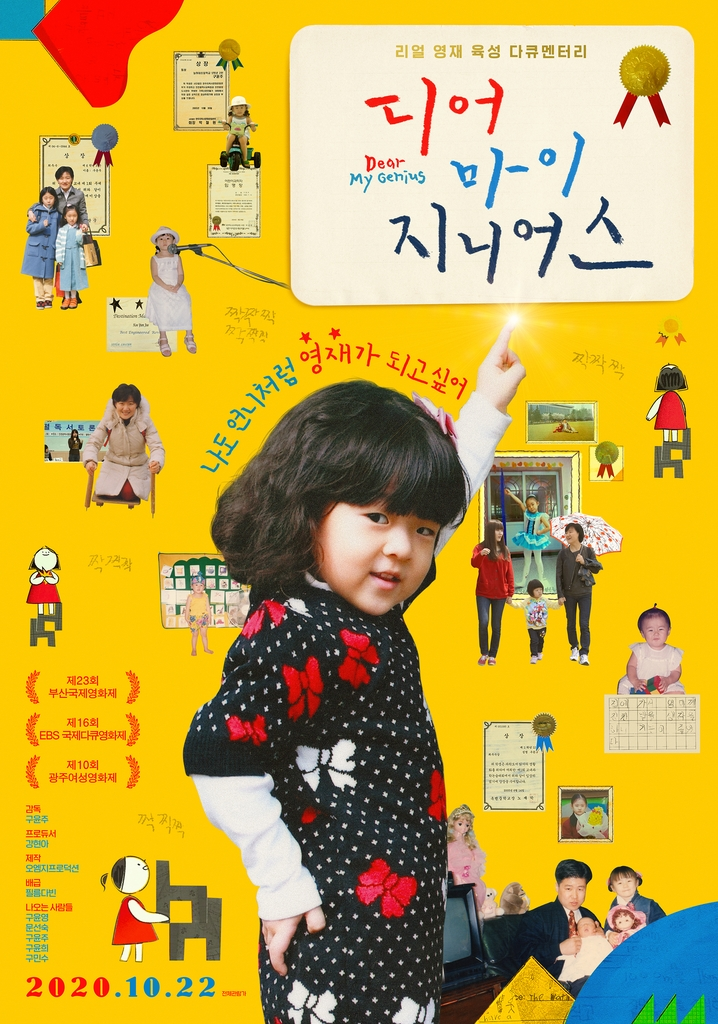 "This photo, provided by OMG Production, shows the poster for the documentary ""Dear My Genius."" (PHOTO NOT FOR SALE)(Yonhap)"