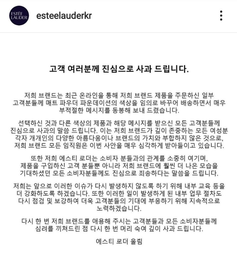 This captured image shows an apology posted to Instagram by Estee Lauder on Nov. 10, 2020. (PHOTO NOT FOR SALE) (Yonhap)