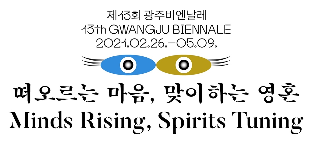 This image, provided by the organizers of the 13th Gwangju Biennale: Minds Rising, Spirits Tuning, shows the slogan for the upcoming art exhibition. (PHOTO NOT FOR SALE) (Yonhap)