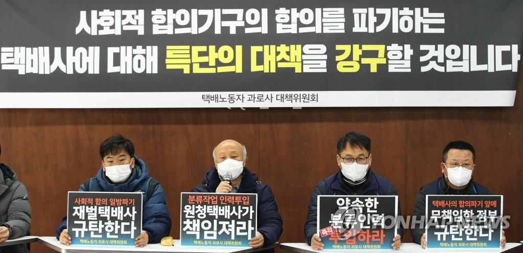 A civic task force working for the rights of delivery workers holds a press conference in Seoul to urge shipping companies to offer measures to prevent overwork-related casualties and make good on their promise to beef up staffing in Seoul on Jan. 6, 2021. (Yonhap)