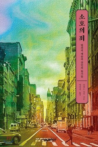 "This image provided by Yes24 shows the cover of the Korean edition of ""Soho Sins"" by Richard Vine. (PHOTO NOT FOR SALE) (Yonhap)"