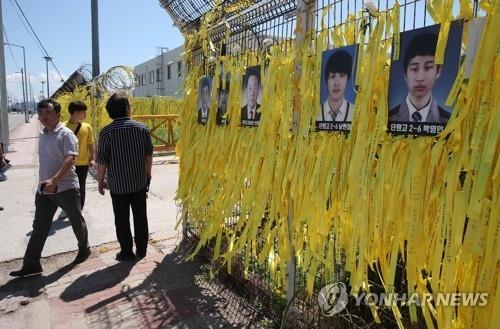 This photo, taken Aug. 17, 2017, shows the photos of those missing from the 2014 sinking of the Sewol on display at a port in Mokpo, 410 kilometers south of Seoul. (Yonhap)