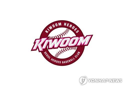 This image provided by the Kiwoom Heroes on Jan. 15, 2019, shows the baseball club's emblem. (PHOTO NOT FOR SALE) (Yonhap)