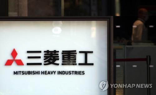 This file photo shows the logo of Mitsubishi Heavy Industries at its headquarters in Tokyo. (Yonhap)