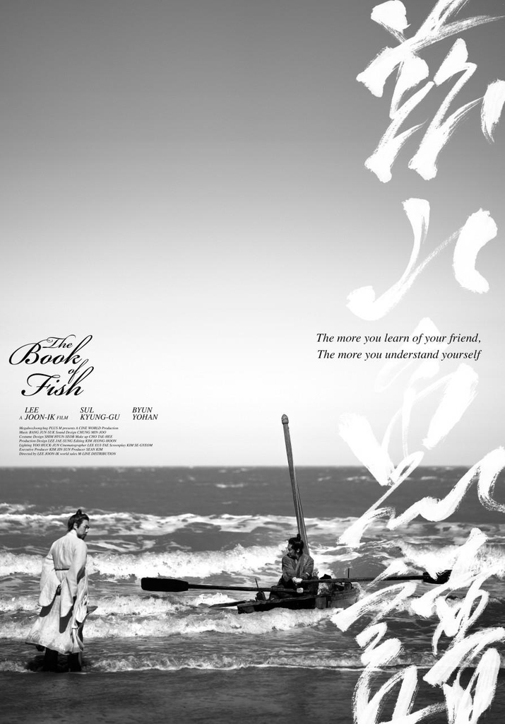 "This image provided by Megabox Plus M shows a poster of ""The Book of Fish."" (PHOTO NOT FOR SALE) (Yonhap)"