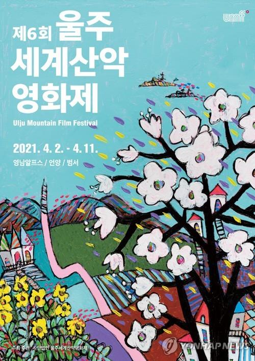 Korea's only mountain film festival to open in Ulju this week