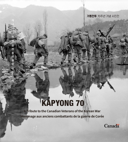 War memorial to hold photo exhibition on Canadian veterans of Korean War