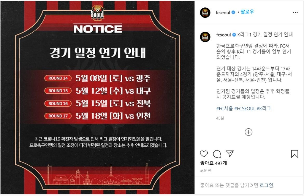 This image from the Instagram account of FC Seoul shows the K League 1 club's notice that its games have been postponed. (PHOTO NOT FOR SALE) (Yonhap)