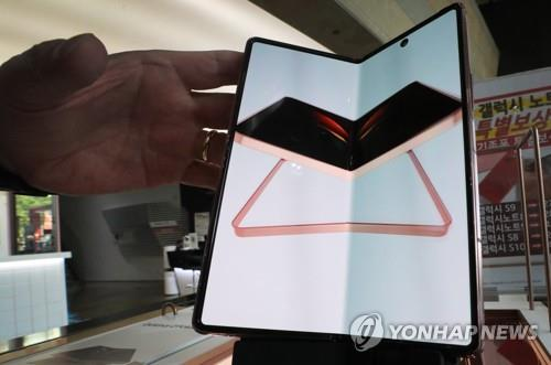Galaxy Z Fold 2 5G (Photo d'archives Yonhap)