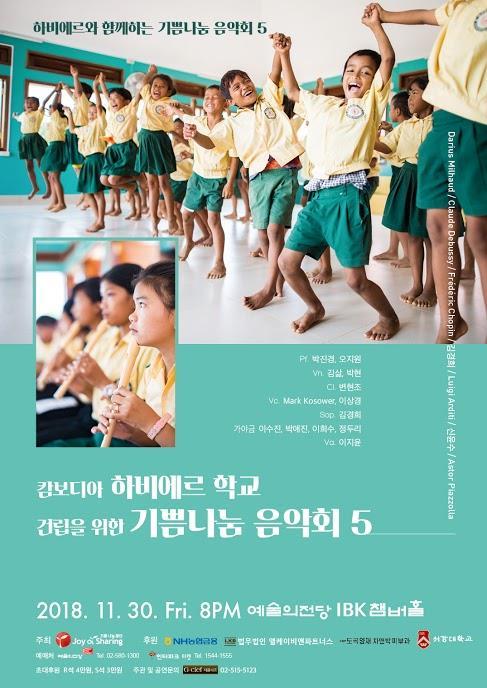 """학교 지어준 한국 찾는 캄보디아 아이들 """"눈 보고 싶어요""""0"""