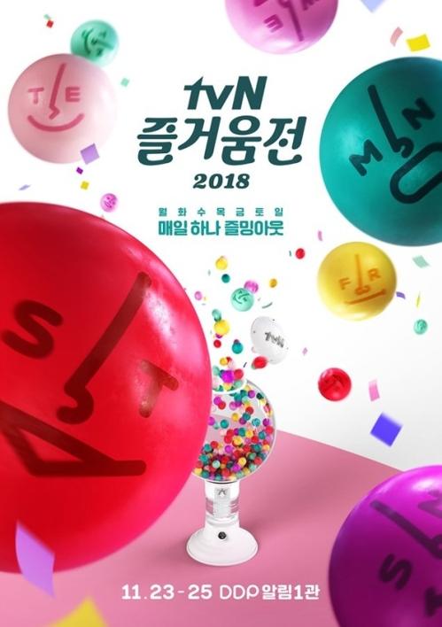 '즐거움전' 포스터