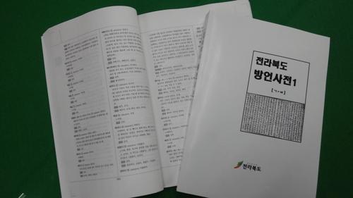 꼴짱물·개굴태기…'1천년 이어온 언어' 전북 방언사전 편찬