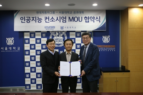 현대차그룹, 서울대와 인공지능 신기술 공동연구 나서