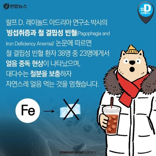 [카드뉴스] 겨울에 아이스 커피가 당기시나요?…빈혈 의심해보세요 - 6