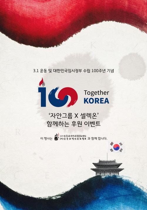 자안그룹 '3·1운동 100주년 기념' 이벤트…독립군 후손 후원 - 1
