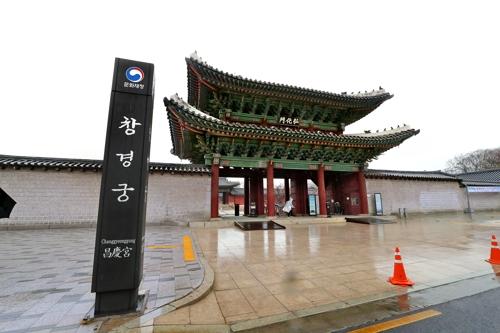 창경궁 정문인 홍화문과 창경궁 한글 입간판 [사진/조보희 기자]