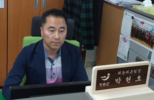 박현호 장흥군 귀농귀촌팀장