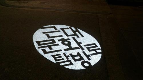 대전 근대문화 탐방로 안내조명