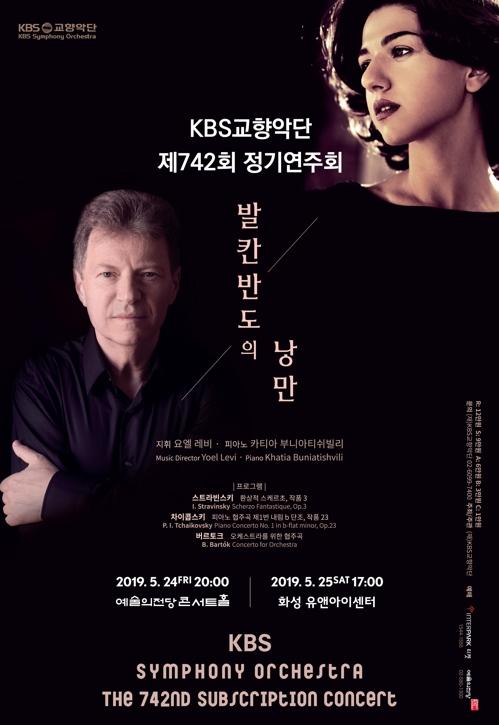 KBS교향악단, 카티아 부니아티쉬빌리 손잡고 정기연주회 - 2