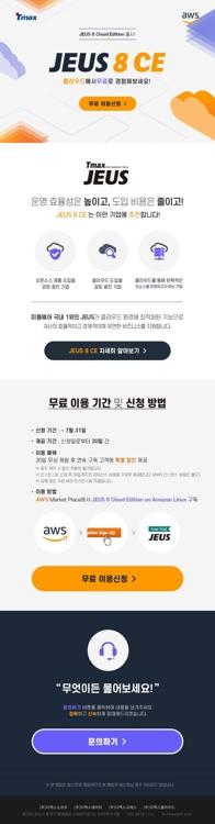 티맥스소프트, '제우스 8 CE' 클라우드 에디션 출시   연합뉴스
