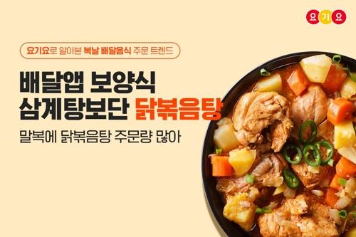 """요기요 """"복날 배달음식 1위는 삼계탕 아닌 닭볶음탕"""""""
