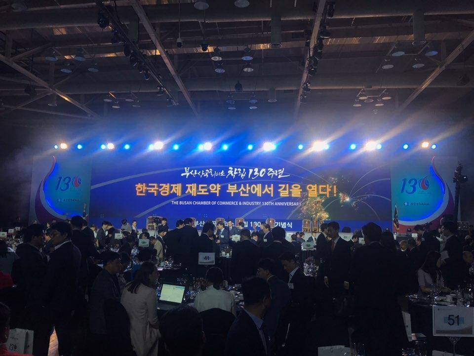 """부산상의 창립 130주년 기념식…""""부산에서 길을 열다""""   연합뉴스"""