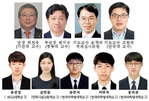 국제청소년물리토너먼트대회서 한국대표단 5위   연합뉴스