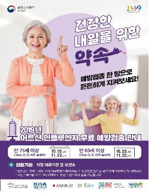 [질병관리본부 제공]