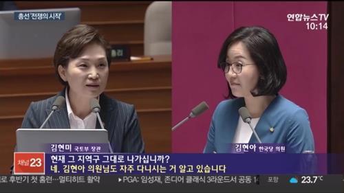 김현미 장관-김현아 의원 일산 지역구 놓고 설전