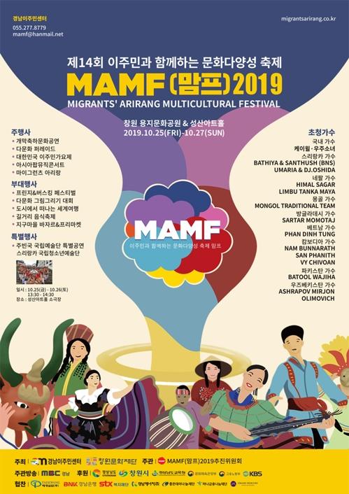 맘프(MAMF) 2019 공식 포스터