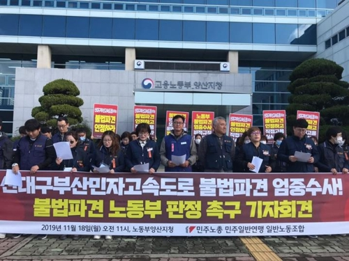 민주노총 경남지부는 18일 경남 양산시 고용노동부 양산지청 앞에서 기자회견을 열고 불법 파견 의혹이 있는 신 대구-부산 고속도로 원청업체에 대한 엄중 수사를 촉구하고 있다.