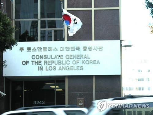 LA 총영사관