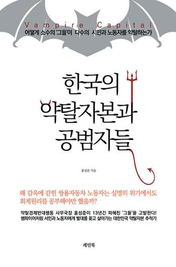 한국의 약탈자본과 공범자들