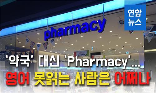 [뉴스피처] '약국' 대신 'Pharmacy'…영어 모르는 사람은 어쩌나 - 2
