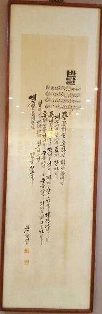 윤극영의 동요 '반달' 악보와 노랫말을 담은 액자