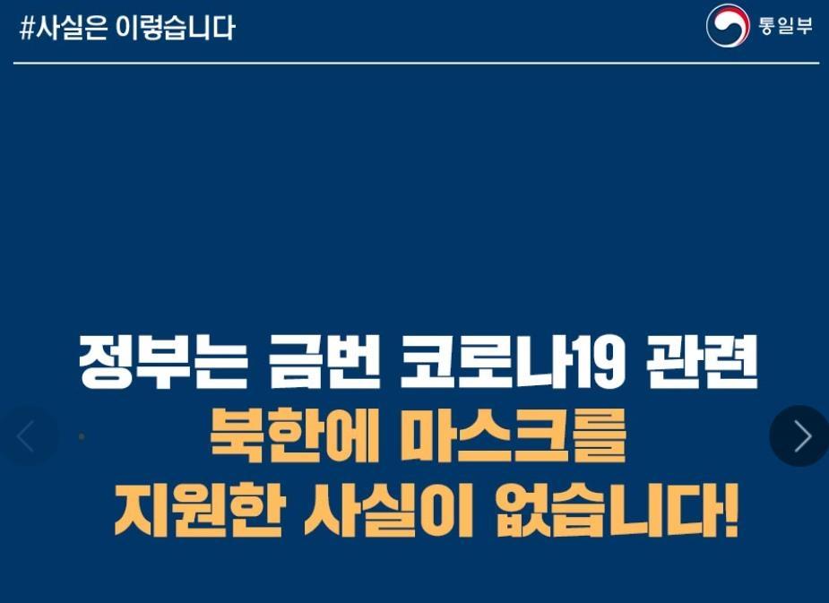 [통일부 홈페이지 캡처]