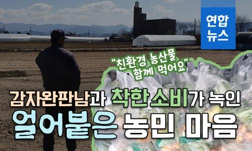 [뉴스피처] 얼어붙은 농민 마음 '착한 소비'가 녹였다 - 2