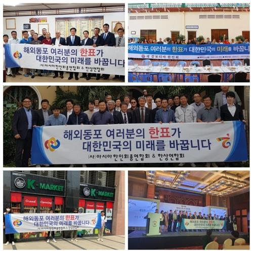 아시아한인회총연합회, 재외 유권자 투표 독려 순회 캠페인