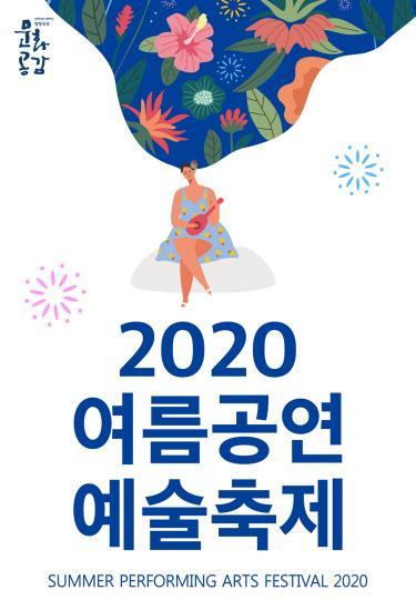 2020 여름공연예술축제 포스터