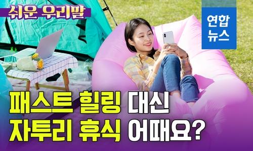 [쉬운 우리말] '패스트 힐링' 대신 '자투리 휴식' 어때요? - 2
