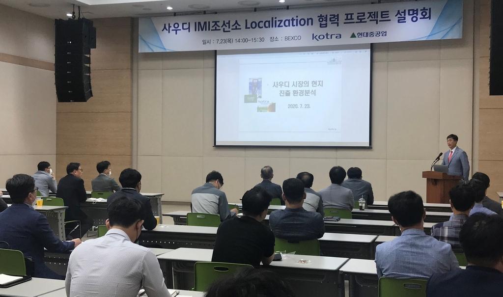 코트라, 조선기자재 업체 사우디 조선소 진출 지원