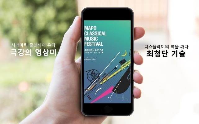 마포 뮤직 페스티벌