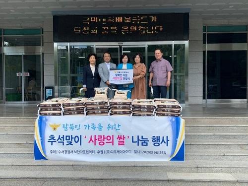 김동신 이사장(사진 가운데)이 쌀을 전달하고 있다