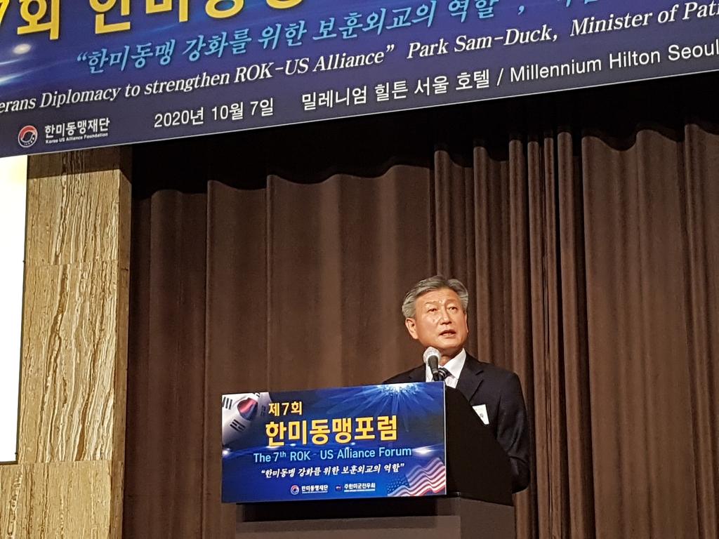 박삼득 보훈처장, 한미동맹포럼 초청 강연