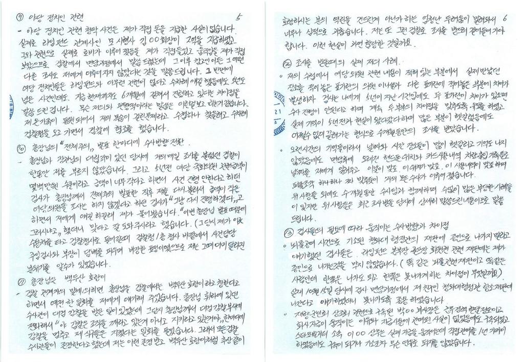 김봉현 전 스타모빌리티 회장의 2차 '옥중 입장문'